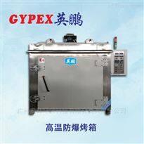 非标定制高温防爆干燥箱(超温报警)