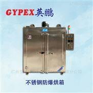 不锈钢高温防爆干燥箱