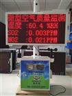 大气污染网格化空气站