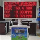 网格化空气监测站