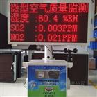 四川綿陽網格化空氣監測站
