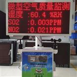 四川绵阳网格化空气监测站