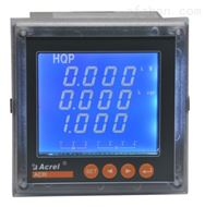 安科瑞厂家直销开关柜嵌入式多功能电力仪表