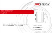 海康威視DS-3WF01C-2NE/D室外無線網橋