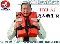 HYJ-A2船用救生衣Hwayan 150N life jacket
