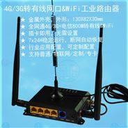 全网通4G工业路由器转有线物联网CPE