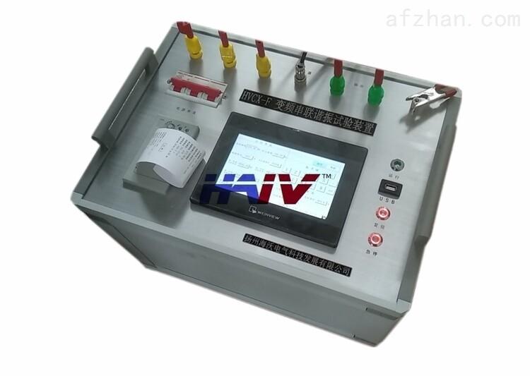 HVCX-F-75/75变频串联谐振试验成套装置