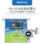 工业企业固定排污口VOCs在线报警监测仪