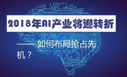 2018年AI产业将迎转折 如何布局抢占先机?