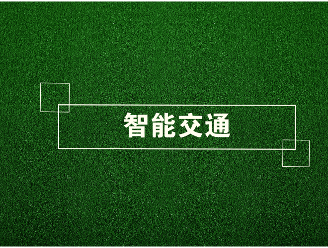 """路桥信息董事长于征入选""""厦门市第九批拔尖人才"""""""