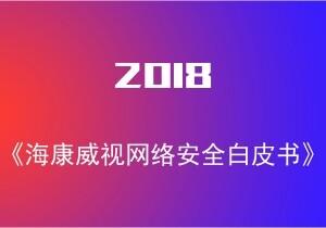 海康威视发布2018网络安全白皮书