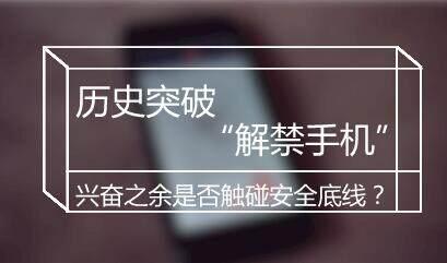 """历史突破 """"解禁手机""""兴奋之余是否触碰安全底线?"""
