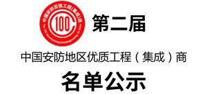 """""""第二届中国安防地区优质工程(集成)商""""获奖企业公示"""