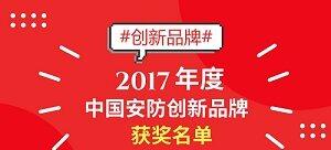 """""""2017年度中国安防创新品牌""""获奖企业名单"""