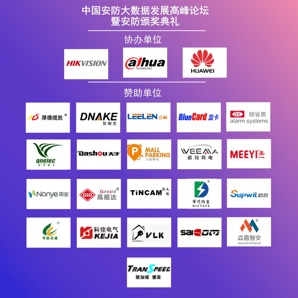 2018中国安防大数据发展高峰论坛暨安防行业颁奖盛典赞助商一览表