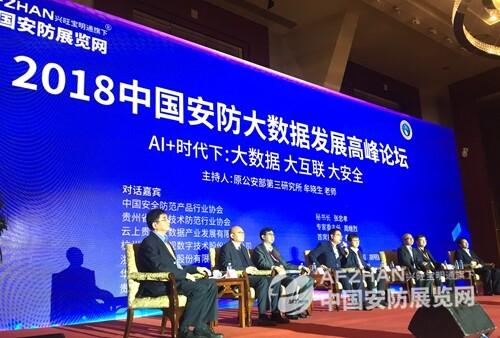 2018中国优德国际大数据发展高峰论坛暨优德国际行业颁奖盛典预热潮开始