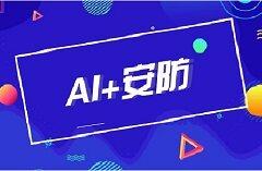 中科院李子青:AI安防技术及其应用痛点