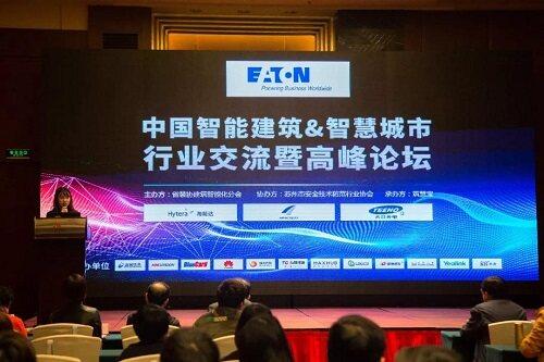 中国智能建筑&智慧城市行业交流暨高峰论坛(苏州站)成功举行