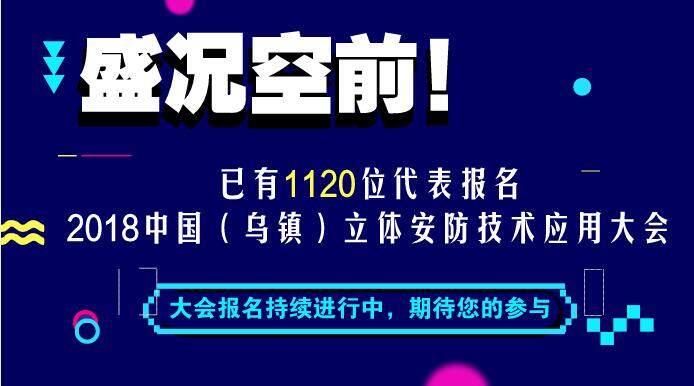 盛况空前 已有1120位代表报名2018中国(乌镇)立体优德国际技术应用大会