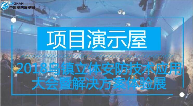 2018乌镇立体优德国际技术应用大会暨解决方案体验展之项目演示屋