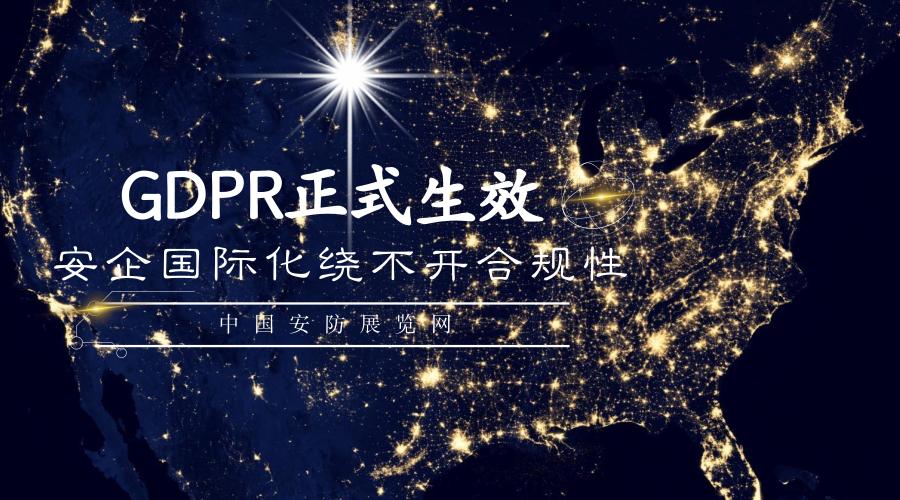 GDPR正式生效 安防企业国际化绕不开合规性