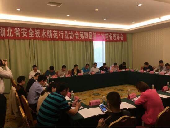 中国安防展览网参加湖北省安协第四届第二次常务理事会