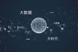 """贵阳努力构建""""中国数谷"""" 签约90亿元大数据项目"""