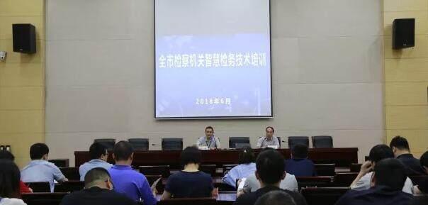 杭安协组织理事会员参与检察机关专业技术培训分享