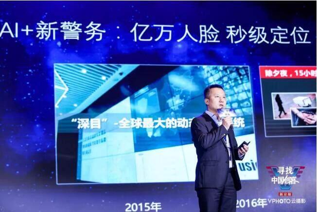 云天励飞承办AI降临 寻找中国创客第四季夏季峰会