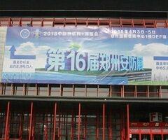 2018中部物聯網博覽會暨第16屆鄭州安博會