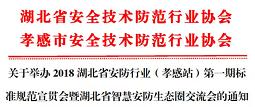 7月31日 2018湖北安防行业标准规范宣贯会孝感站与您相约