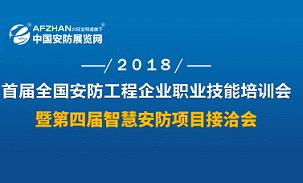 2018首届全国安防工程企业职业技能培训会