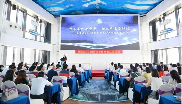 东莞安防协会参加莞商会2018年第三季度秘书学习交流活动