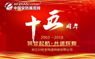 兴旺宝明通十五周年庆-中国安防展览网