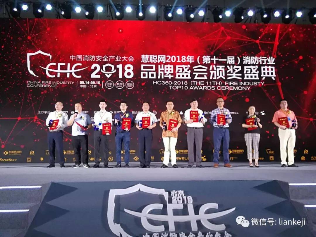 CFIC2018力安科技荣获2018年中国智慧消防品牌大奖