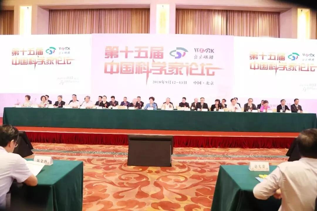 """星网物联在""""第15届中国科学家论坛""""获重要奖项"""