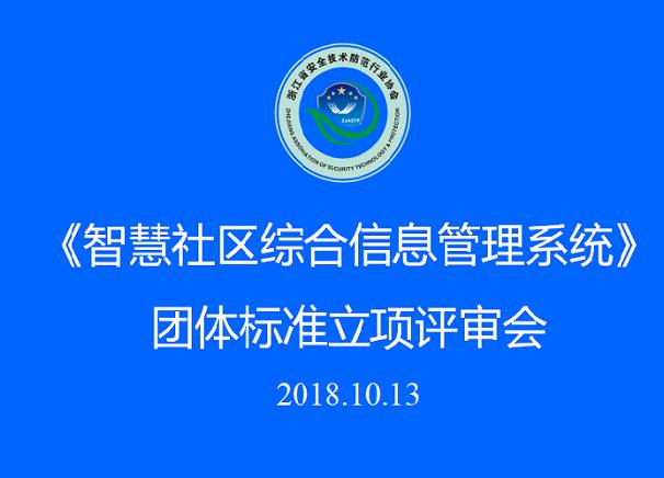 浙江安防协会召开团体标准立项评审会议暨标准制修订工作研讨会