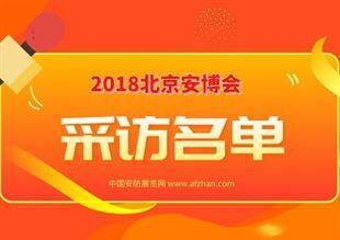 名单出炉 中国优德国际展览网将与这50家企业展开行业对话