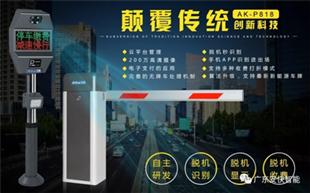 【抢先看】安快P818车牌识别系统即将闪耀亮相2018北京安博会
