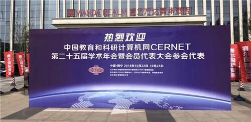 迪普科技亮相CERNET第二十五届学术年会