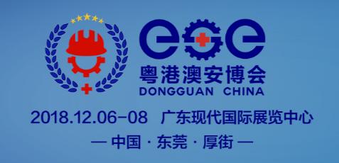 2018粤港澳安博会永利线上赌博公共安定技术展览会