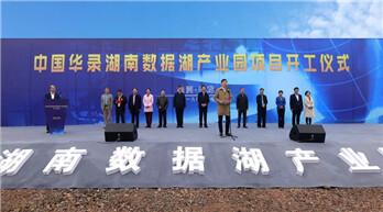 中国华录湖南数据湖产业园项目正式开工