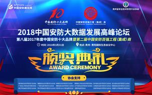 2018中国安防大数据高峰论坛暨颁奖典礼