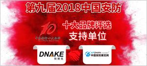 """第九届中国安防十大品牌评选""""支?#20540;?#20301;""""再添一席 狄耐克"""