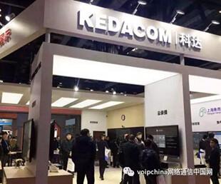 上海交大携科达智慧教学应用成果亮相2018国际智慧教育展