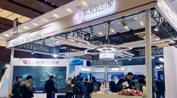 紫光云引擎助推工业数字经济高质量发展
