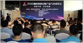 2019第十九届湖南智慧城市暨安防产品与技术博览会