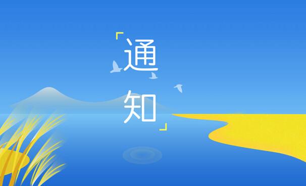 """陕西省安全防范产品行业协会举办""""迎新春""""联谊会通知"""