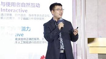 """华为产业发展总监陆江:教你如何把握物联网""""风口"""""""
