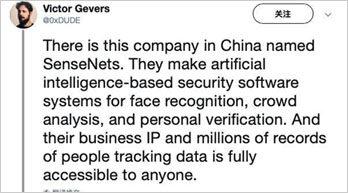 250万用户数据泄露 拿什么保护个人信息?
